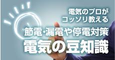 電気の豆知識 【電気のプロがコッソリ教える節電・漏電や停電対策】