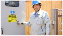 高電圧設備の管理画像